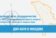 Партнерство и сотрудничество. Как НАТО помогает Молдове решать вопросы безопасности, экологии и защиты прав