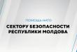Видеографик: Помощь НАТО сектору безопасности Республики Молдова